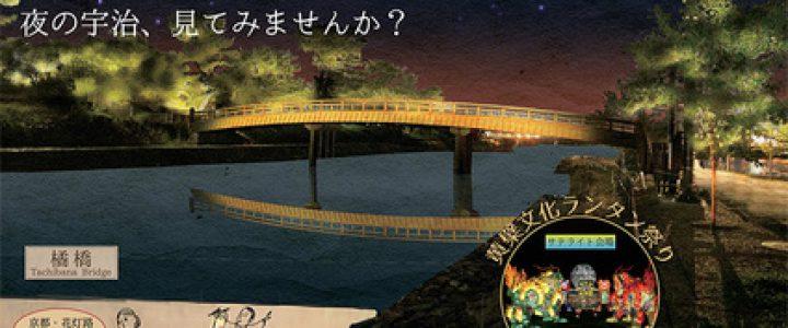 京都・宇治灯り絵巻2020