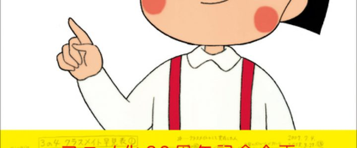 長くつ下のピッピの世界展★美術館「えき」KYOTO