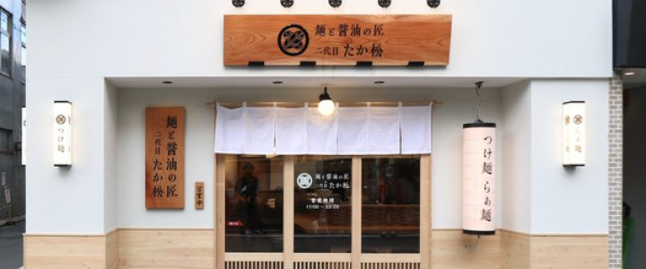 麺と醤油の匠二代目たか松2月10日オープン