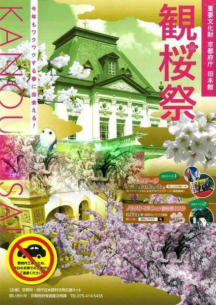 【中止】京都府庁旧本館 観桜祭2021