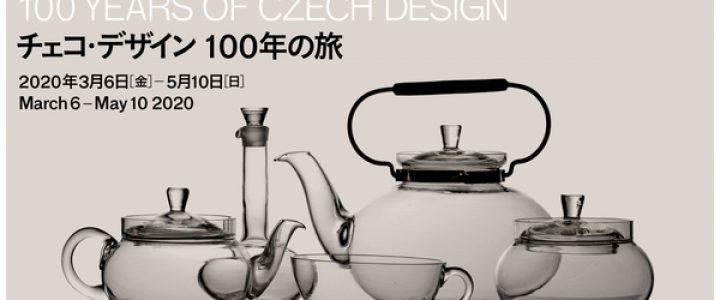 【2/29~ 臨時休館】チェコ・デザイン 100年の旅 / 京都国立近代美術館