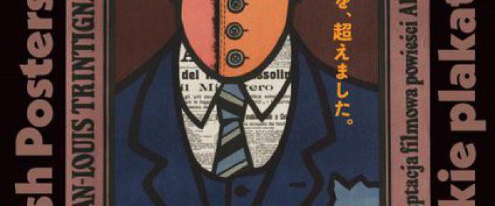 【2/29~ 臨時休館】ポーランドの映画ポスター / 京都国立近代美術館