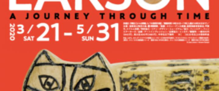 陶芸の森「リサ・ラーソン―創作と出会いをめぐる旅」