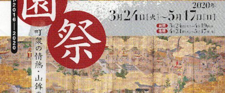 京都祇園祭 ―町衆の情熱・山鉾の風流(ふりゅう)―☆彡京都文化博物館
