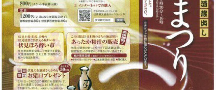 第14回 伏見の清酒★新酒蔵出し「日本酒まつり」中止!