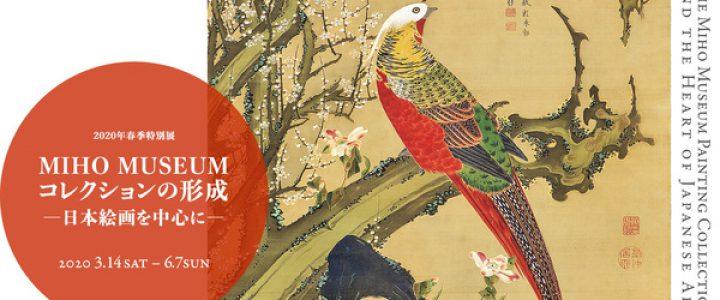 春季特別展「MIHO MUSEUMコレクションの形成 」/MIHO MUSEUM