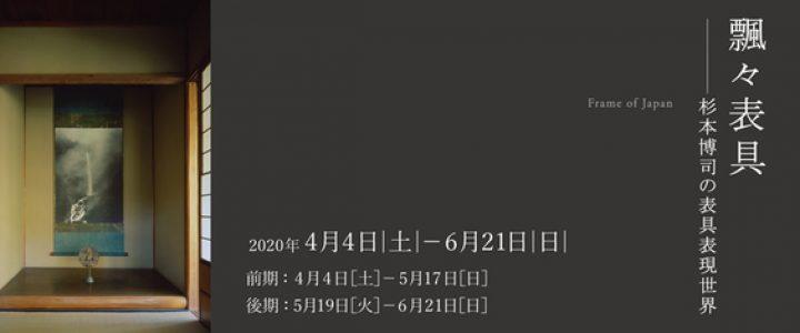飄々表具―杉本博司の表具表現世界―★細見美術館