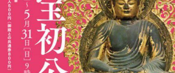 仁和寺春季名宝展  第58代光孝天皇1133回忌記念