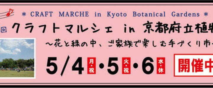 開催中止★GW☆★★クラフト マルシェ in 京都府立植物園