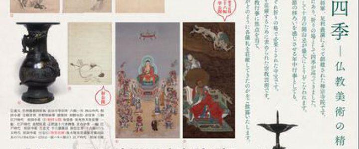 いのりの四季-仏教美術の精華