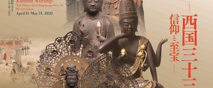 延期★特別展「聖地をたずねて─西国三十三所の信仰と至宝─」★京都国立博物館