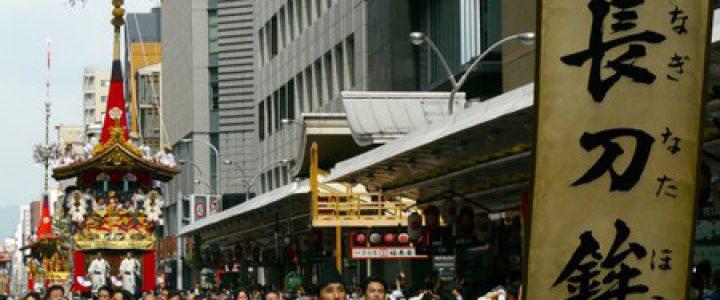 祇園祭の山鉾巡行が中止へ