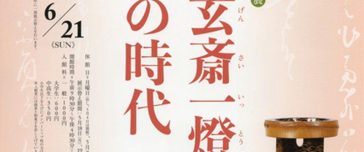 臨時休館★春季特別展 「又玄斎一燈とその時代」/ 茶道資料館