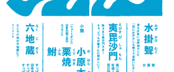 第258回 市民狂言会【中止と今後の開催情報