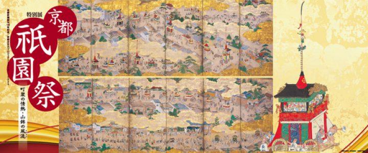 特別展「京都祇園祭」