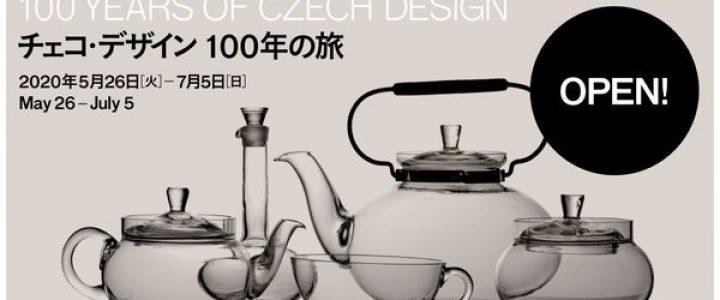 チェコ・デザイン 100年の旅 / 京都国立近代美術館
