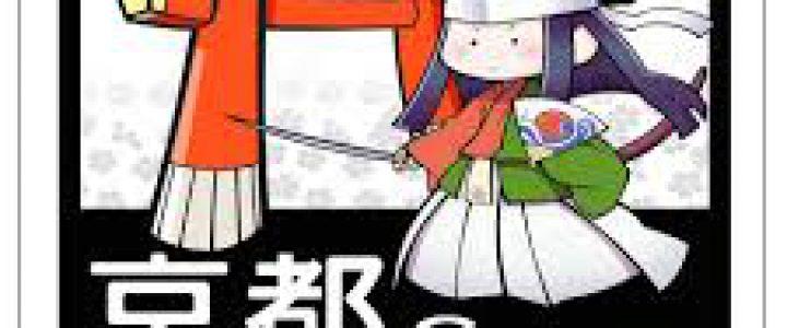 第71回京都薪能 中止のお知らせ