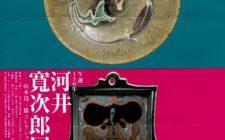 再開★生誕130年 河井寬次郎展 /大山崎山荘美術館