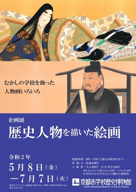 歴史人物を描いた絵画★京都市学校歴史博物館