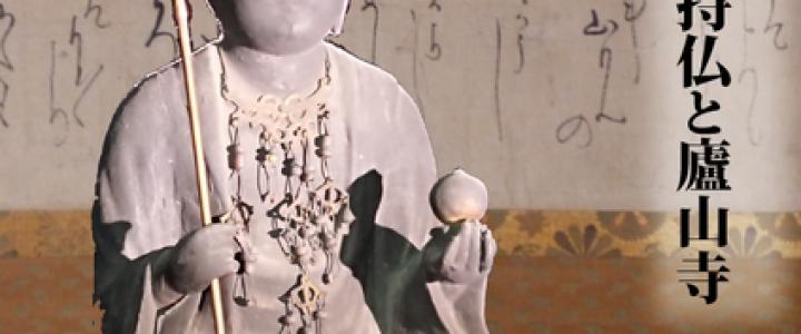 明智光秀の念持佛と廬山寺展