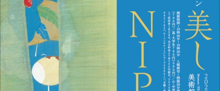 水野美術館コレクション 美しNIPPON彡  美術館「えき」KYOTO