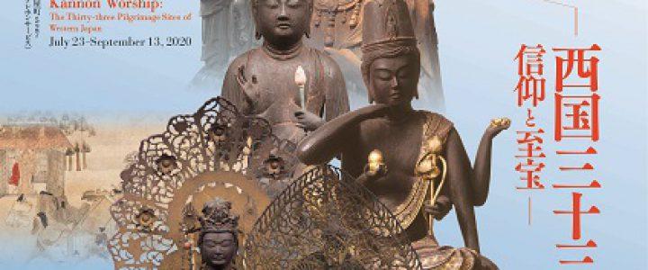 特別展「聖地をたずねて─西国三十三所の信仰と至宝─」★京都国立博物館