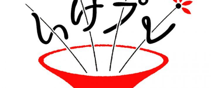 オンライン展覧会「 京都いけばなプレゼンテーション2020」