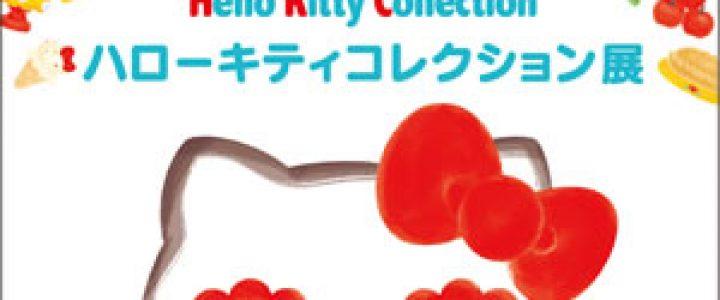 ハローキティコレクション展彡  美術館「えき」KYOTO
