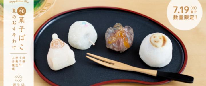 和菓子ばこ 夏のおすそわけ
