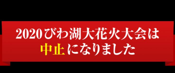 中止★2020 びわ湖大花火大会