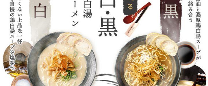 祇園麺処むらじがウチで食える