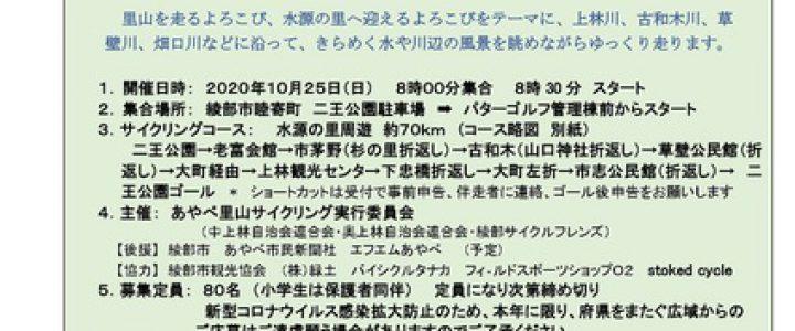 あやべ里山サイクリング2020の参加募集