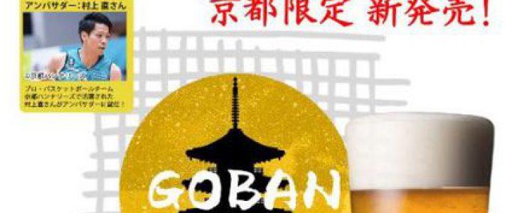 純京都産クラフトビール『GOBANゴールデンエール』