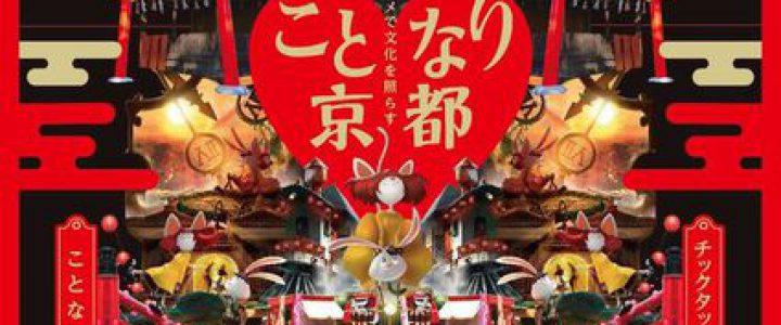 グルメやキッチンカーの「ことなり京都」