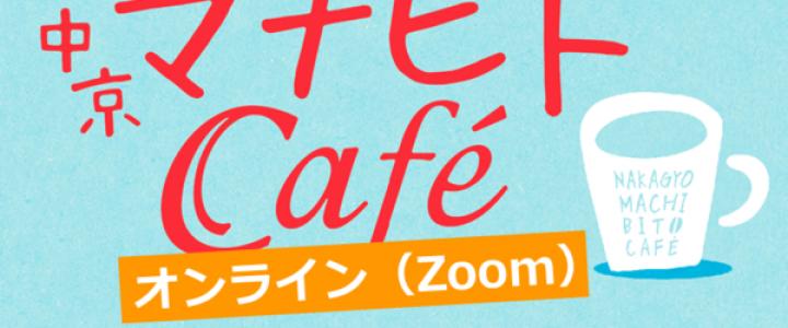 中京マチビトCaféオンライン(Zoom)