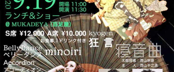 茂山狂言・ベリーダンスとともに伝統的京料理を楽しむ