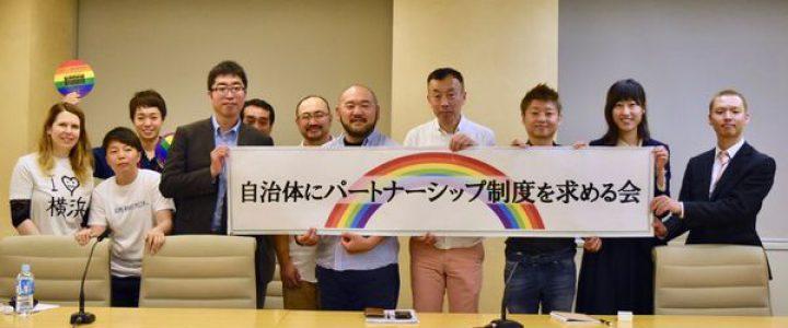 京都市、LGBTなど「パートナーシップ宣誓制度」開始