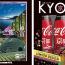 「もうひとつの京都」コカ・コーラ