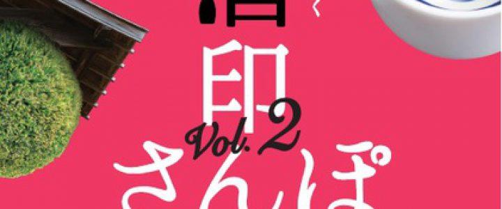 御酒印さんぽ Vol.2