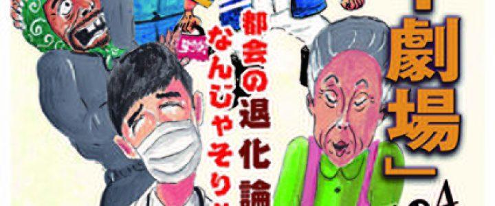 『イッセー尾形の一人芝居「妄ソー劇場」 その4 2020 in 京都』