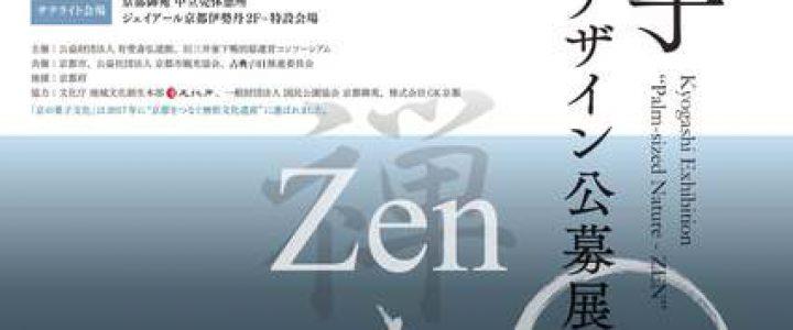 京菓子展「手のひらの自然-禅 ZEN」2020