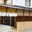 京都の文化を世界に伝えるセレクト茶寮「祇園茶寮」オープン。