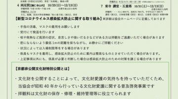 hikoukai_leaf4