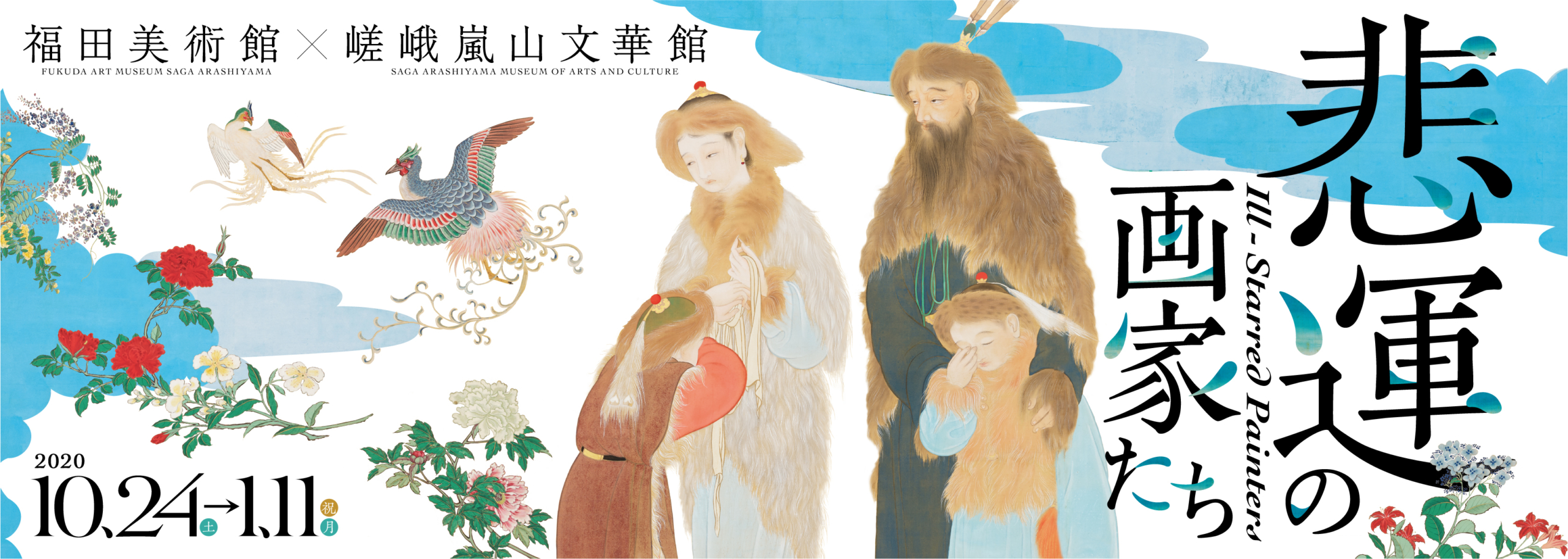 hiunnogaka_HP_Banner_0805-02-scaled