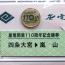 嵐電開業110周年 鉄道廃品販売