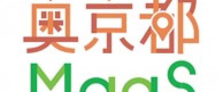 奥京都MaaSサービス開始
