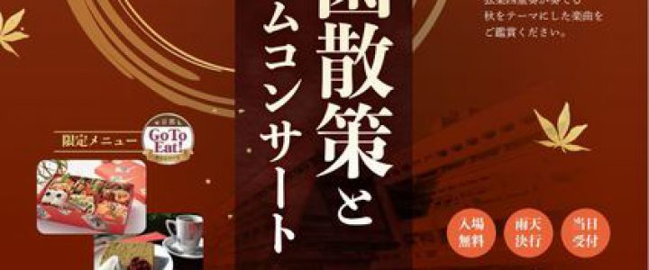 秋の庭園散策とオータムコンサート@京都国際会館
