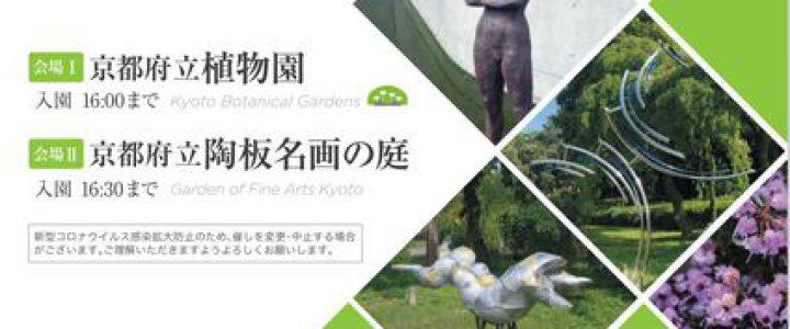 2020京都野外彫刻展