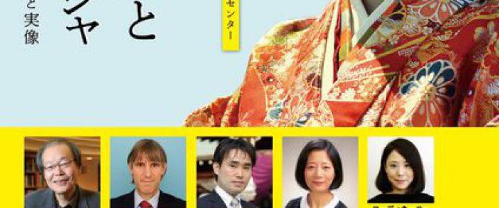 長岡京ガラシャ祭記念シンポジウム