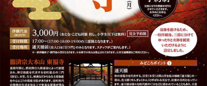 東福寺で初の一般公開、2000本の紅葉
